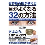世界最高医が教える目がよくなる32の方法(ダイヤモンド社) [電子書籍]