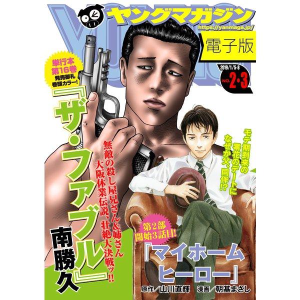 ヤングマガジン 2019年2・3号 (2018年12月10日発売)(講談社) [電子書籍]