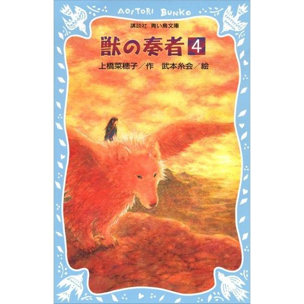 青い鳥文庫版 (総ルビ)獣の奏者(4)(講談社) [電子書籍]