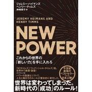 NEW POWER これからの世界の「新しい力」を手に入れろ(ダイヤモンド社) [電子書籍]