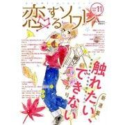 恋するソワレ 2018年 Vol.11(ソルマーレ編集部) [電子書籍]