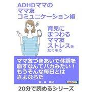 ADHDママのママ友コミュニケーション術~育児にまつわるママ友ストレスをなくそう~(まんがびと) [電子書籍]