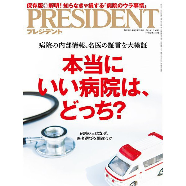 PRESIDENT 2018年12月31日号(プレジデント社) [電子書籍]