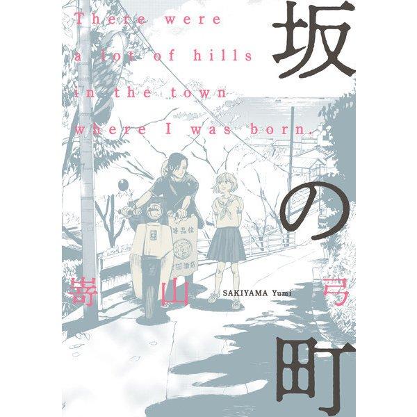 坂の町(KADOKAWA / エンターブレイン) [電子書籍]