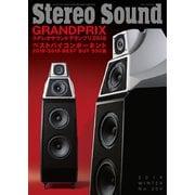 StereoSound(ステレオサウンド) No.209(ステレオサウンド) [電子書籍]