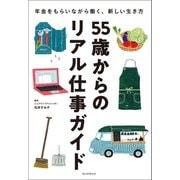 55歳からのリアル仕事ガイド(朝日新聞出版) [電子書籍]