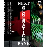 NEXT GENERATION BANK 次世代銀行は世界をこう変える (日本経済新聞出版社) [電子書籍]