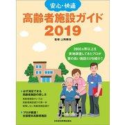 安心・快適 高齢者施設ガイド2019(日本経済新聞出版社) [電子書籍]