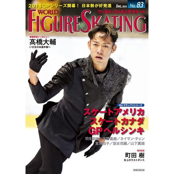 ワールド・フィギュアスケート No.83 (新書館) [電子書籍]