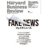 DIAMONDハーバード・ビジネス・レビュー 19年1月号(ダイヤモンド社) [電子書籍]