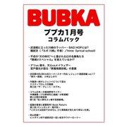 BUBKA コラムパック 2019年1月号(白夜書房) [電子書籍]