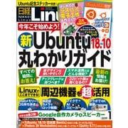 日経Linux(リナックス) 2019年1月号(日経BP社) [電子書籍]
