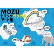MOZU トリックラクガキアート集(玄光社) [電子書籍]