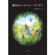 魔女のシークレット・ガーデン(山と溪谷社) [電子書籍]