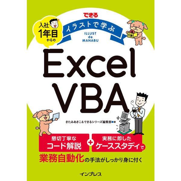 できる イラストで学ぶ 入社1年目からのExcel VBA(インプレス) [電子書籍]