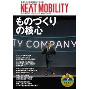 NEXT MOBILITY(ネクスト モビリティ) Vol.7(ジェイツ・コンプレックス) [電子書籍]