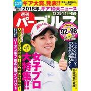 週刊 パーゴルフ 2018/12/25・1/1(グローバルゴルフメディアグループ) [電子書籍]