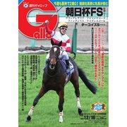 週刊Gallop(ギャロップ) 12月16日号(サンケイスポーツ) [電子書籍]