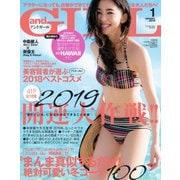 andGIRL(アンドガール) 2019年1月号(エムオン・エンタテインメント) [電子書籍]
