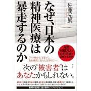 なぜ、日本の精神医療は暴走するのか(講談社) [電子書籍]