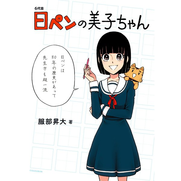 6代目 日ペンの美子ちゃん(一迅社) [電子書籍]