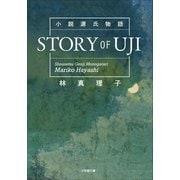 小説源氏物語 STORY OF UJI(小学館) [電子書籍]