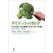 ダイエットの科学(白揚社) [電子書籍]