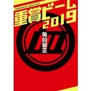 重賞ビーム 2019(KADOKAWA / エンターブレイン) [電子書籍]
