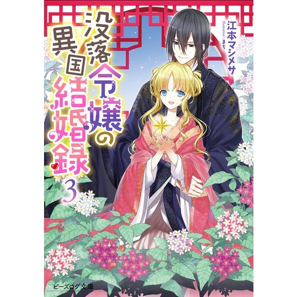没落令嬢の異国結婚録3【電子特典付き】(KADOKAWA) [電子書籍]