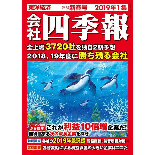 会社四季報 2019年1集 新春号(東洋経済新報社) [電子書籍]