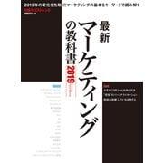 最新マーケティングの教科書2019(日経BP社) [電子書籍]