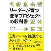 リーダーが育つ変革プロジェクトの教科書(日経BP社) [電子書籍]