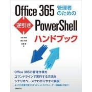 Office 365管理者のための逆引きPowerShellハンドブック(日経BP社) [電子書籍]