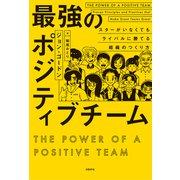 最強のポジティブチーム(日経BP社) [電子書籍]