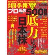 会社四季報プロ500 2019年新春号(東洋経済新報社) [電子書籍]