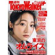 週刊 東京ウォーカー+ 2018年No.50 (12月12日発行)(KADOKAWA / 角川マガジンズ) [電子書籍]