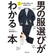 男の服選びがわかる本(池田書店)(PHP研究所) [電子書籍]