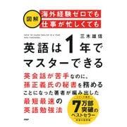 (図解)海外経験ゼロでも仕事が忙しくても「英語は1年」でマスターできる(PHP研究所) [電子書籍]