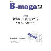 B-maga 2018年12月号(サテマガ・ビー・アイ) [電子書籍]