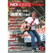 増刊 月刊紙の爆弾 NO NUKES voice vol.18(鹿砦社デジタル) [電子書籍]