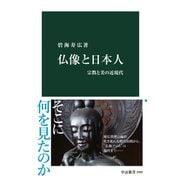 仏像と日本人 宗教と美の近現代(中央公論新社) [電子書籍]