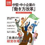 中堅・中小企業の「働き方改革」(日経BP社) [電子書籍]