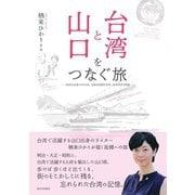台湾と山口をつなぐ旅(西日本出版社) [電子書籍]