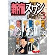 新宿スワン 超合本版(3)(講談社) [電子書籍]