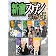 新宿スワン 超合本版(5)(講談社) [電子書籍]