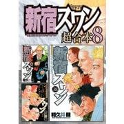 新宿スワン 超合本版(8)(講談社) [電子書籍]