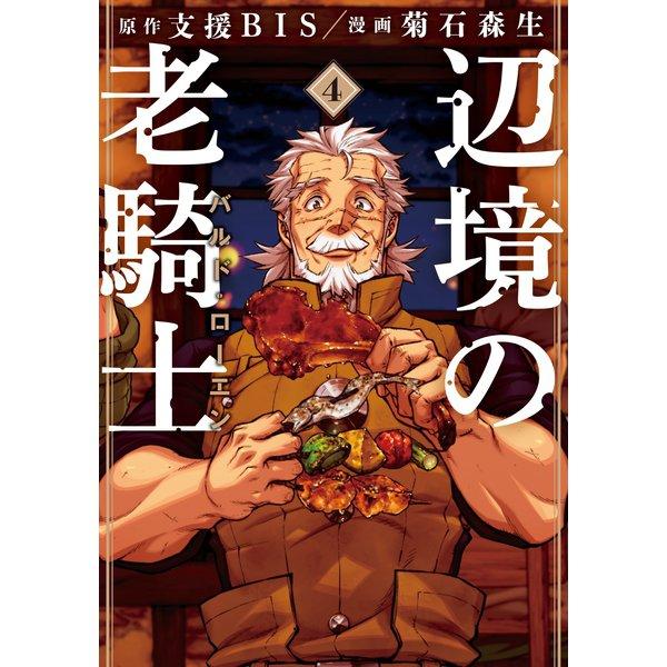 辺境の老騎士 バルド・ローエン(4)(講談社) [電子書籍]