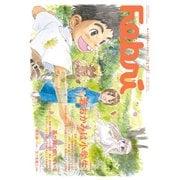 Febri(フェブリ) Vol.52(一迅社) [電子書籍]