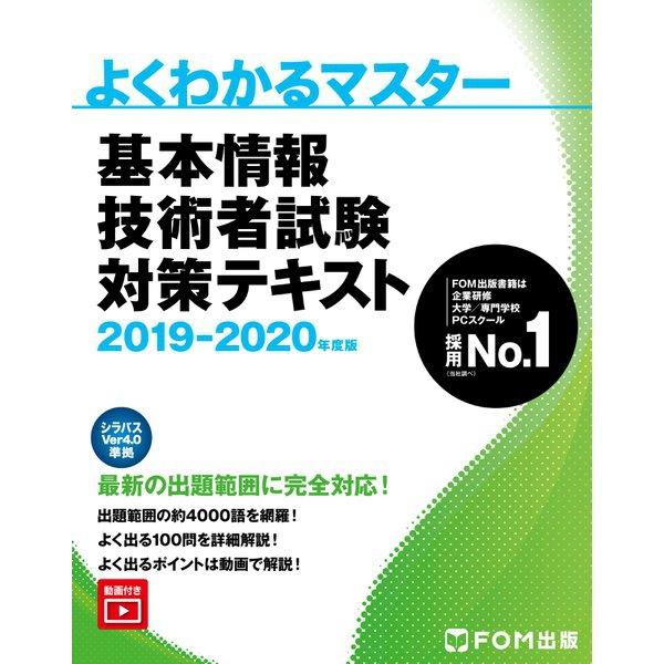よくわかるマスター 基本情報技術者試験 対策テキスト 2019-2020年度版(FOM出版) [電子書籍]