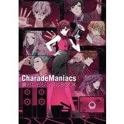 CharadeManiacs 裏バレビジュアルBOOK(KADOKAWA Game Linkage) [電子書籍]